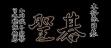 Logo Emulateurs Honkakuha Igo : Gosei [Japan]
