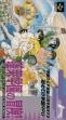 Логотип Emulators Hourai Gakuen no Bouken! : Tenkousei Scramble [Japan]