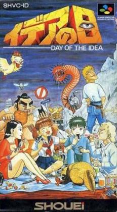 Idea no Hi [Japan] image