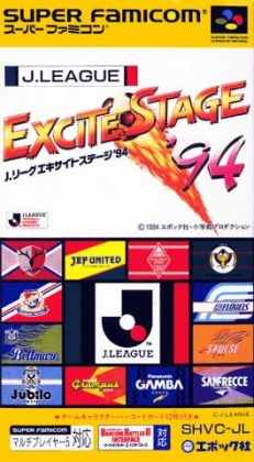 J.League Excite Stage '94 [Japan] image