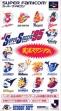 Логотип Emulators J.League Super Soccer '95 : Jikkyou Stadium [Japan]