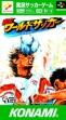Logo Emulateurs Jikkyou World Soccer : Perfect Eleven [Japan]
