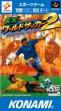 Логотип Emulators Jikkyou World Soccer 2 : Fighting Eleven [Japan] (Beta)