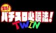 Логотип Emulators Jissen Pachi-Slot Hisshouhou! Twin [Japan]