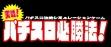 logo Emulators Jissen! Pachi-Slot Hisshouhou! [Japan]