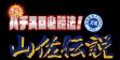 Логотип Emulators Jissen! Pachi-Slot Hisshouhou! Yamasa Densetsu [Japan]