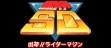 Логотип Emulators Kamen Rider SD : Shutsugeki!! Rider Machine [Japan]