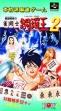 Логотип Emulators Kikuni Masahiko no Jantoushi Doraou 2 [Japan]