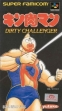 Логотип Emulators Kinnikuman : Dirty Challenger [Japan]