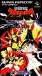 logo Emulators Kishin Douji Zenki : Battle Raiden [Japan]