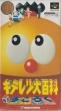 logo Emulators Kiteretsu Daihyakka : Choujikuu Sugoroku [Japan]