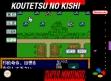 logo Emulators Koutetsu no Kishi [Japan]