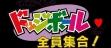 Logo Emulateurs Kunio-kun no Dodge Ball Da yo Zenin Shuugou! [Japan]