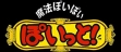 Логотип Emulators Mahou Poi Poi Poitto! [Japan]