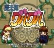 logo Emulators Mahoujin Guruguru [Japan]