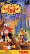 logo Emuladores Mickey no Tokyo Disneyland Daibouken [Japan]