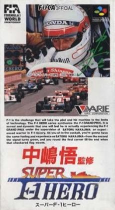 Nakajima Satoru Kanshuu : Super F-1 Hero [Japan] image