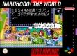Логотип Emulators Naruhodo! The World [Japan]