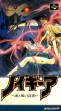 Логотип Emulators Neugier : Umi to Kaze no Kodou [Japan]