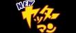 logo Emulators New Yatterman : Nandai Kandai Yajirobee [Japan]