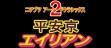 logo Emulators Nichibutsu Arcade Classics 2 : Heiankyou Alien [Japan]