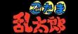 Logo Emulateurs Nintama Rantarou [Japan]