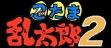logo Emuladores Nintama Rantarou 2 [Japan]