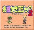 logo Emulators Oekaki Logic 2 [Japan]