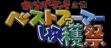 Логотип Emulators Oraga Land Shusai : Best Farmer Shuukakusai [Japan]
