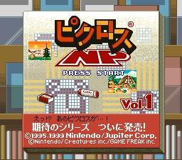 Picross Np Vol. 1 [Japan] image