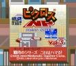 Логотип Emulators Picross Np Vol. 1 [Japan]