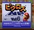 logo Emulators Picross Np Vol. 1 [Japan]