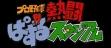 logo Emulators Pro Yakyuu Nettou Puzzle Stadium [Japan] (Beta)