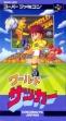 logo Emulators Ramos Ruy no World Wide Soccer [Japan]