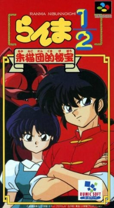 Ranma 1/2 : Akanekodan Teki Hihou [Japan] image