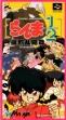 logo Emulators Ranma 1/2 : Bakuretsu Rantou Hen [Japan]