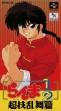 Логотип Emulators Ranma 1/2 : Chougi Ranbu Hen [Japan]