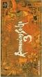 Логотип Emulators Romancing Sa-Ga 3 [Japan]