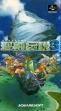 Логотип Emulators Seiken Densetsu 3 [Japan]