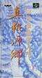 logo Emuladores Shichuusuimeigaku Nyuumon : Shin Tougenkyou [Japan]