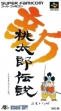 Логотип Emulators Shin Momotarou Densetsu [Japan]