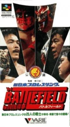 Shin Nihon Pro Wrestling Kounin : '94 Battlefield in Tokyo Dome [Japan] image