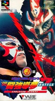 Shin Nihon Pro Wrestling Kounin : '95 Tokyo Dome Battle 7 [Japan] image