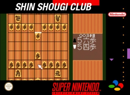 Shin Shougi Club [Japan] image