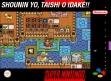 logo Emuladores Shounin yo, Taishi o Idake!! [Japan]