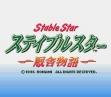 logo Emulators Stable Star : Kyuusha Monogatari [Japan]