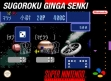 Логотип Emulators Sugoroku Ginga Senki [Japan]