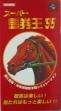 logo Emulators Super Baken Ou '95 [Japan]