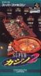 logo Emulators Super Casino 2 [Japan]