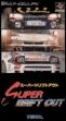 Logo Emulateurs Super Drift Out : World Rally Championships [Japan]